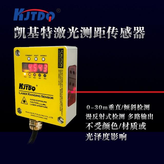【新品】高精度激光测距位移传感器