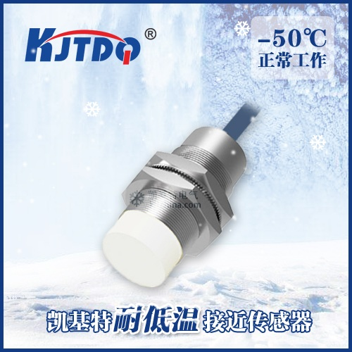 -50℃M30非埋式耐低温接近传感器