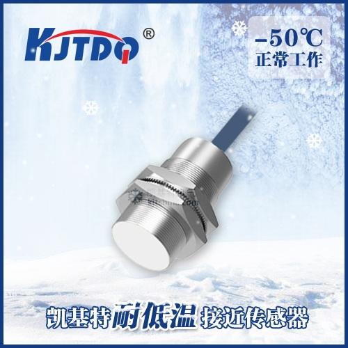 -50℃M30埋入式耐低温接近传感器