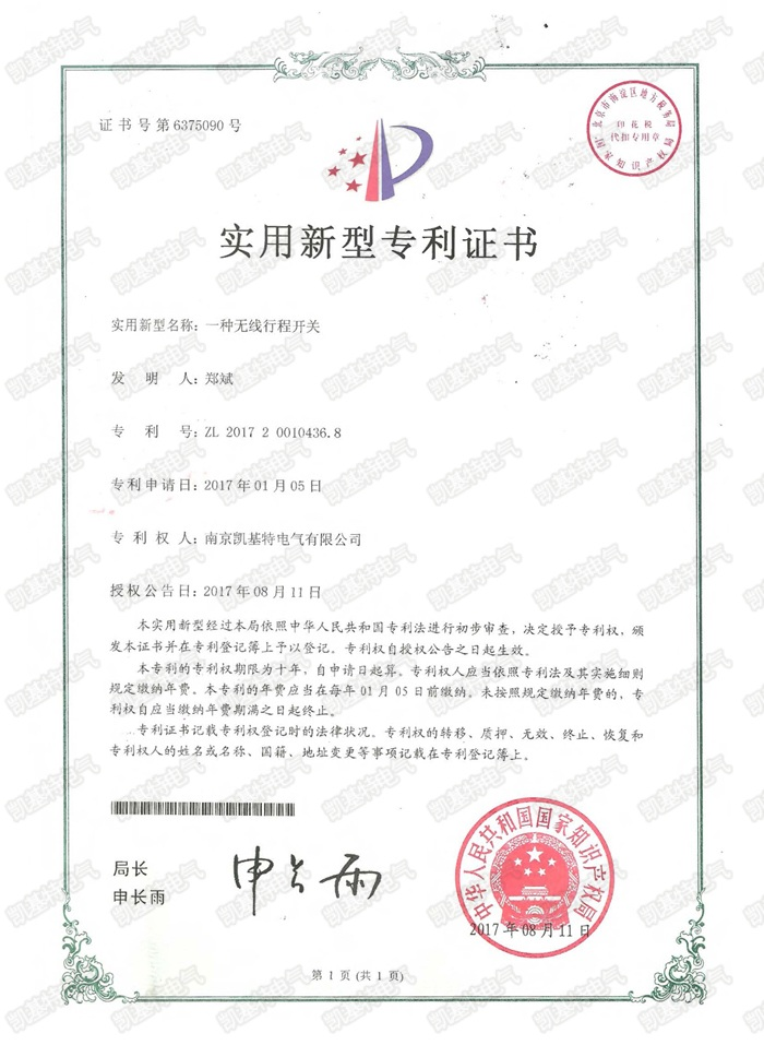 无线行程专利