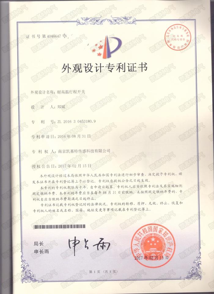 耐高温行程专利
